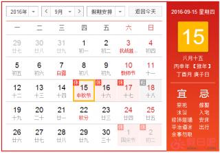 中秋节2016年放假安排