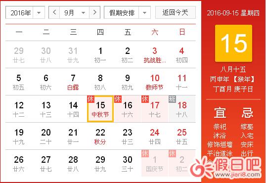 中秋节放假安排及拼假攻略