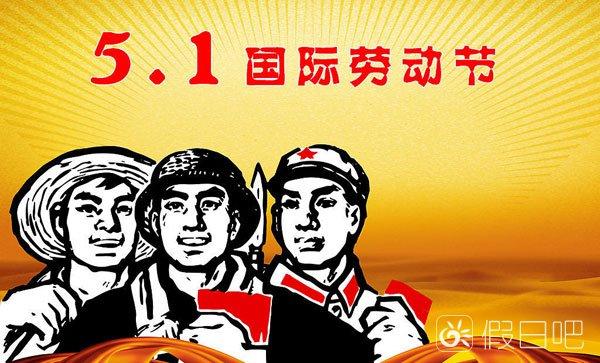 关于五一劳动节的由来古诗
