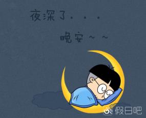 晚安心语优美语句