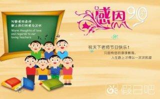 庆祝教师节活动方案范文