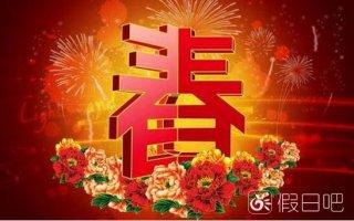 2017年春节放假安排最新消息
