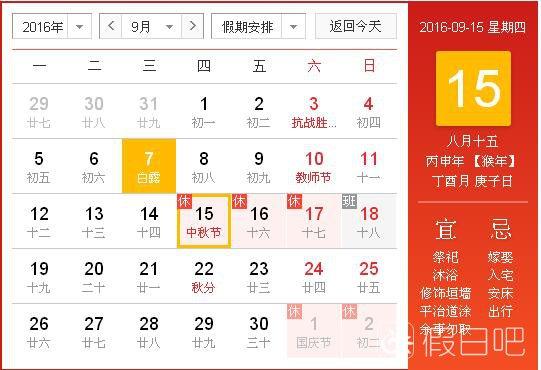 2016年中秋国庆节放假安排