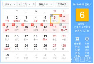 2017年春节放假安排时间表日历