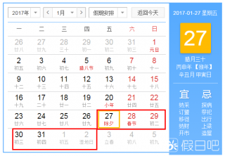 2017年春节放假安排时间最终预测