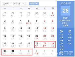 2017年春节放假安排(最新)