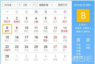 2017年春节放假安排的最新消息