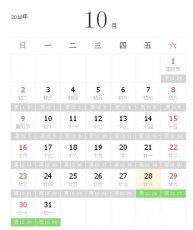 2017年春节火车票购票日历