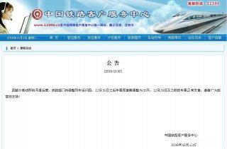 2017春节火车票预售期(12306官方)