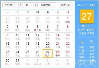 2017年机关单位春节放假时间通知