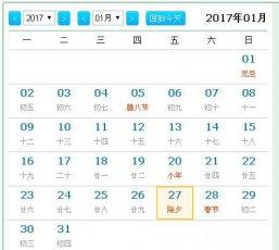 2017(国务院)春节放假安排时间表