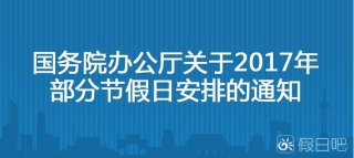 <strong>国务院办公厅公布2017年节假日安排的通知</strong>