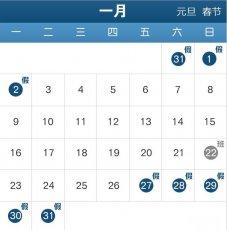 国务院办公厅关于2017年春节放假安排的通知