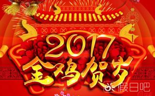 2017最新春节祝福语精选