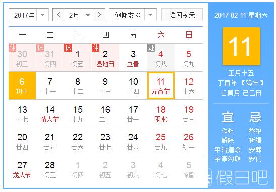 2017年元宵节是几月几日?
