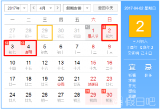 2017清明节放假调休时间安排