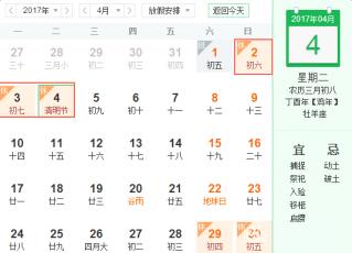 【官方】2017年清明节放假安排通知