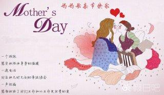 2017母亲节对妈妈的祝福