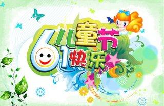 2017年儿童节祝福语精选