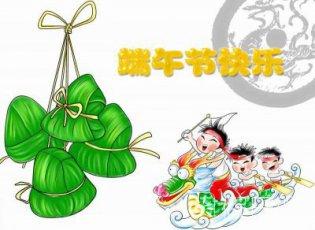 2017年端午节经典祝福语