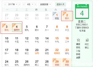2017清明节放假安排时间表