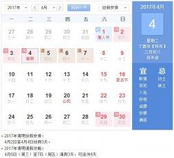 2017年清明节放假安排时间表