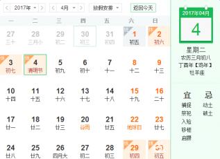 2017年清明节放假时间表