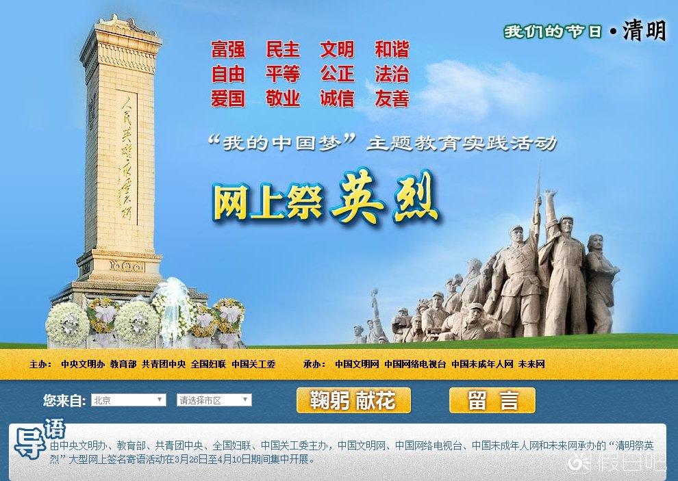 中国文明网网上祭英烈官方入口
