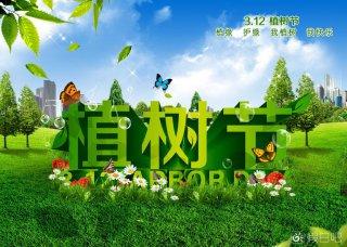 2017年植树节宣传标语