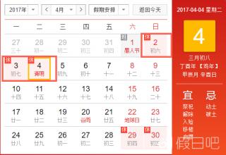 4月4清明节放假安排
