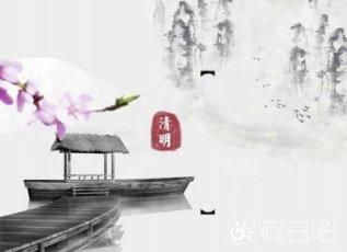 清明节祝福语2017