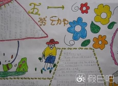 2017五一劳动节手抄报资料【最新】