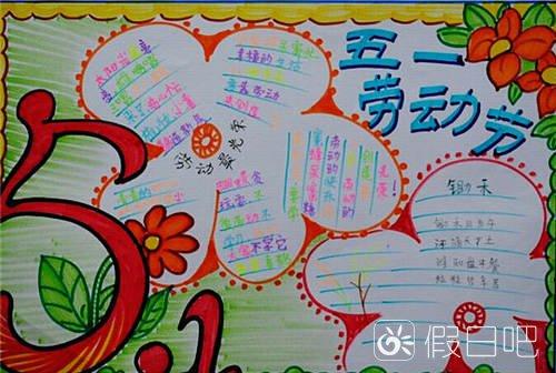 2017五一劳动节手抄报精选内容