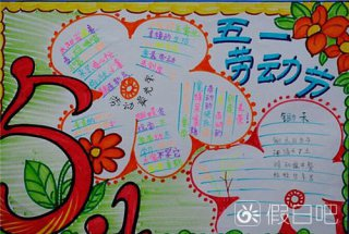2017小学生五一劳动节手抄报