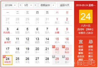 2018年几月几号中秋节,放多少天假