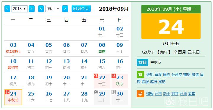今年(2018)中秋节是几月几号星期几