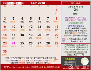 2018年八月十五中秋节放假安排