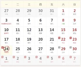 2018年中秋节放假安排时间表图