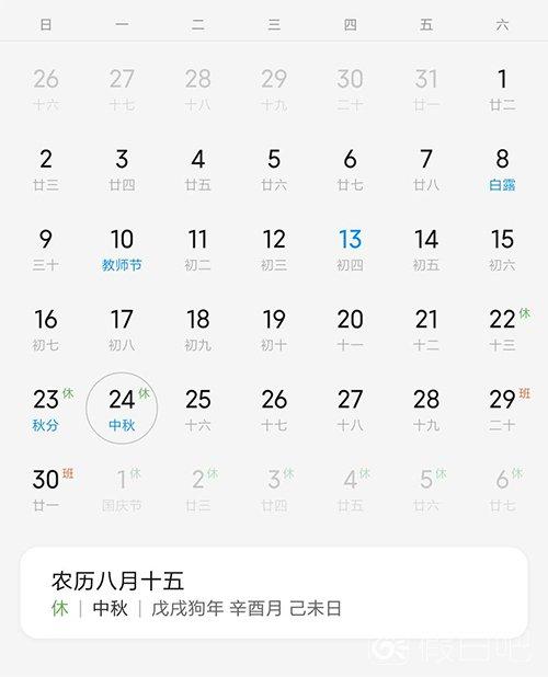 2018年八月十五中秋节放假